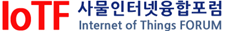 IOTF 사물인터넷융합포럼 Internet of Things Forum